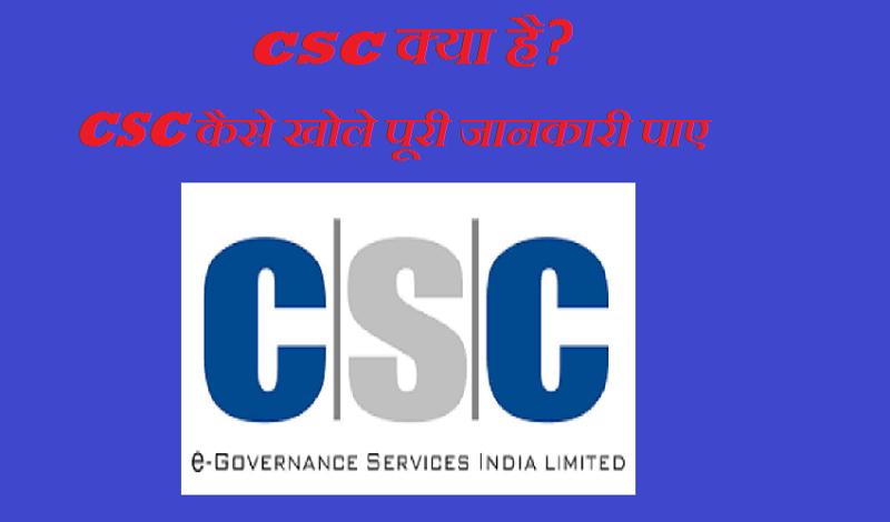 CSC क्या है