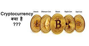 Cryptocurrency क्या है