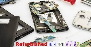 Refurbished Phone क्या है