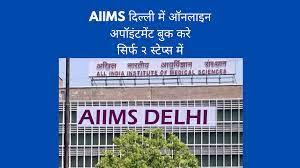 दिल्ली एम्स ओपीडी अपॉइंटमेंट