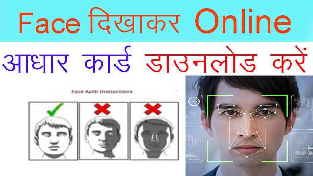 Face Aadhaar Card