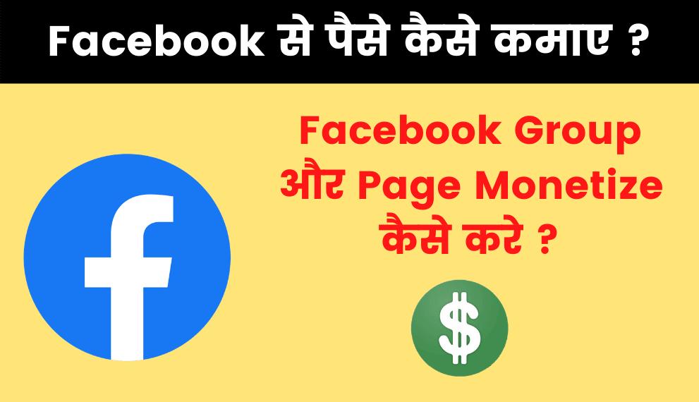 फेसबुक से पैसा कमाने