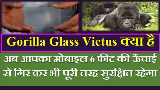 गोरिल्ला ग्लास (Victus 7 Glass) क्या है