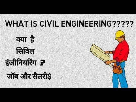 सिविल इंजीनियरिंग क्या है