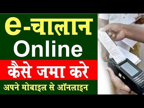 E Challan ऑनलाइन कैसे जमा करें