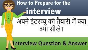 इंटरव्यू की तैयारी कैसे करे