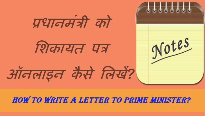 प्रधानमंत्री को पत्र कैसे लिखे