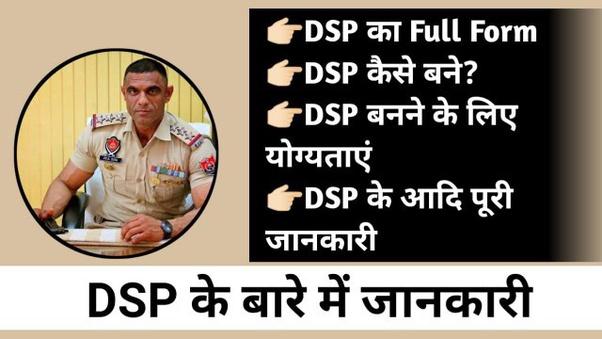 डीएसपी (DSP) कैसे बने