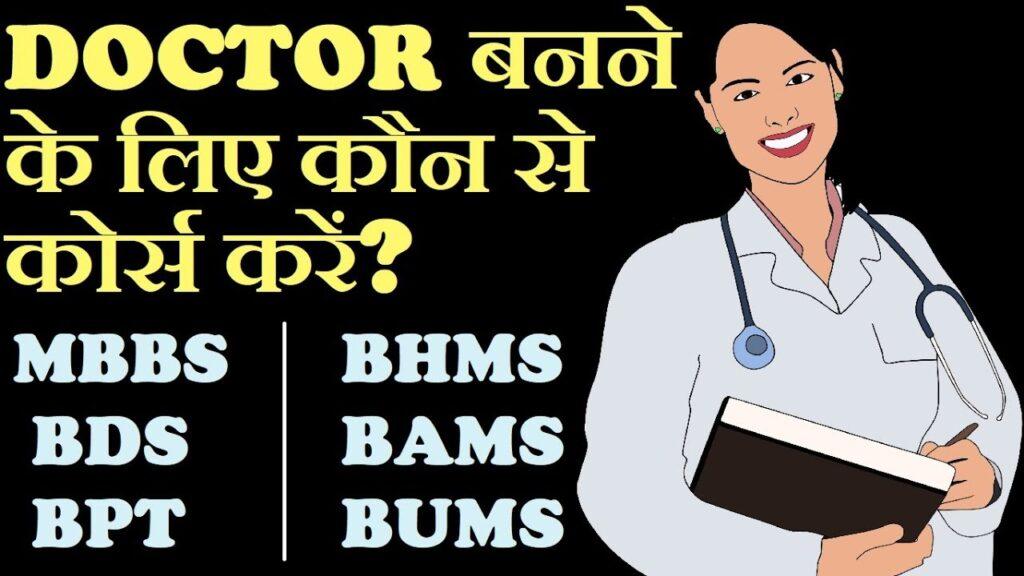MBBS Doctor Kaise Bane