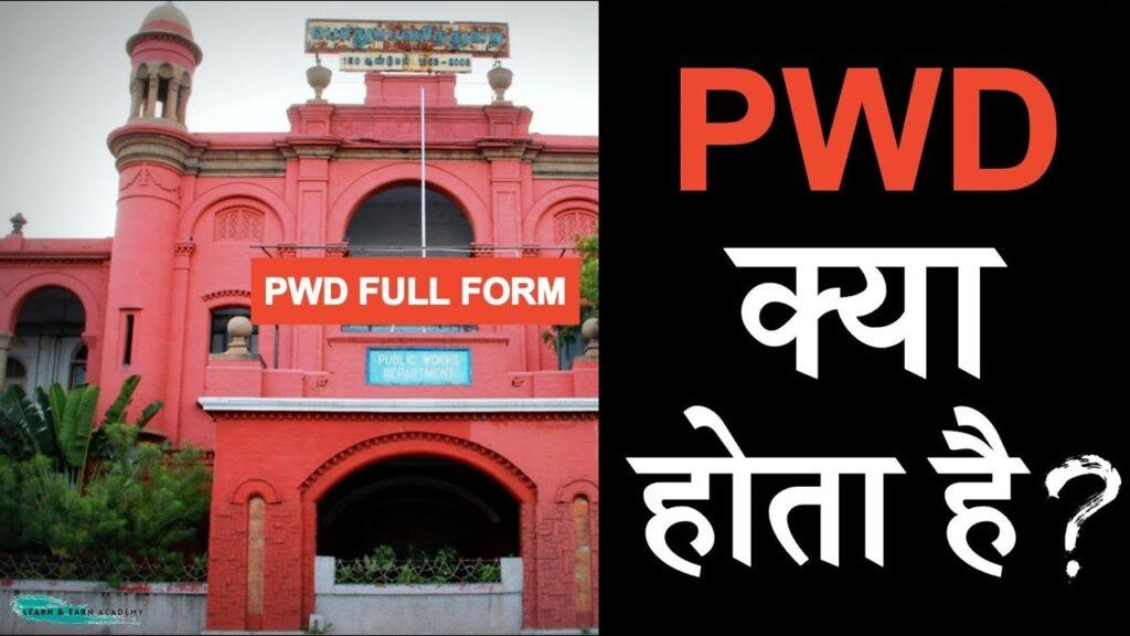 पीडब्ल्यूडी PWD क्या होता हैं