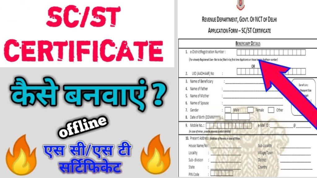 SC ST Caste Certificate