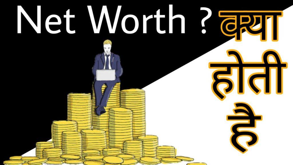 Net Worth क्या होता है