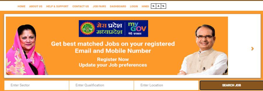 मध्य प्रदेश रोजगार पोर्टल