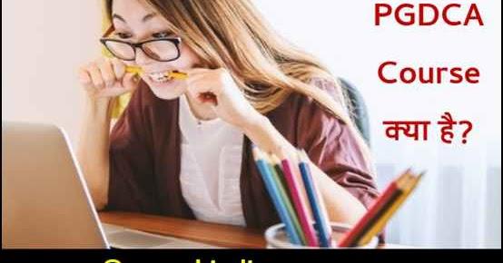 PGDCA Diploma Course