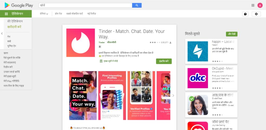 टिंडर एप्प (Tinder) क्या है