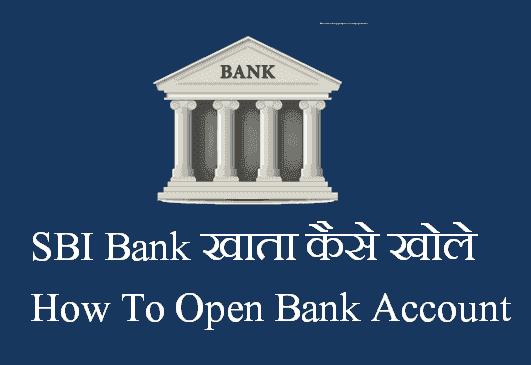 SBI Bank Account ऑनलाइन खाता कैसे खोलें