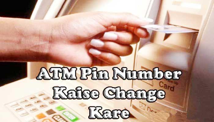 ATM PIN कैसे बदले