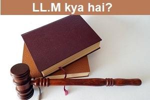 LLM क्या होता है