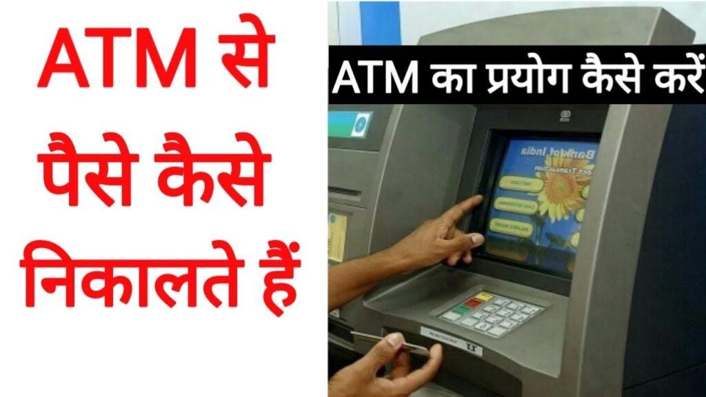 ATM Machine से पैसे कैसे निकाले