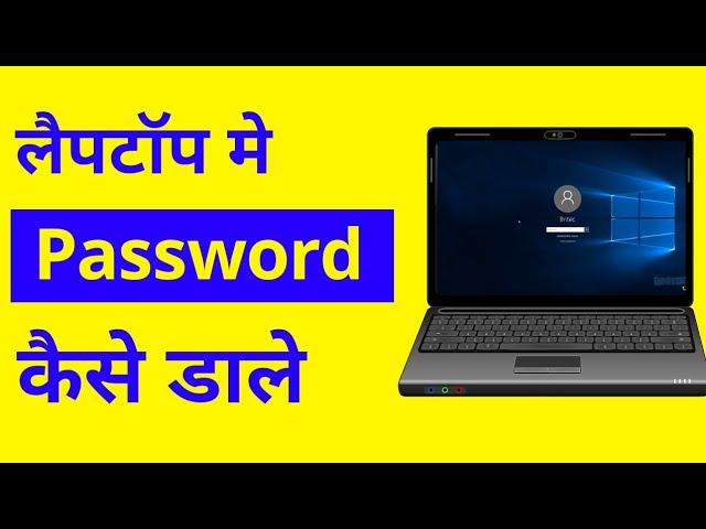 Laptop में Password कैसे लगाएं