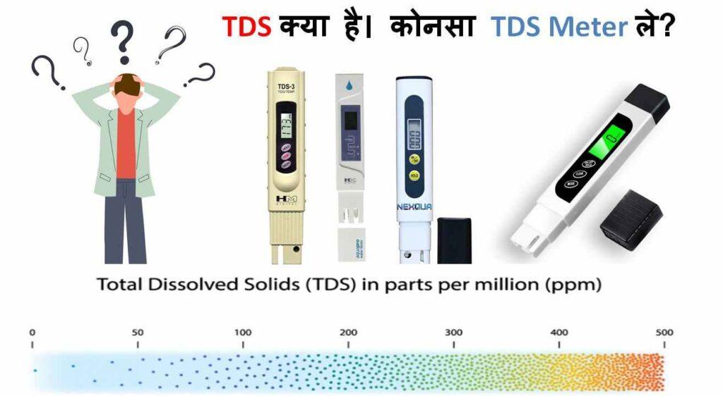 टीडीएस रेट्स क्या है