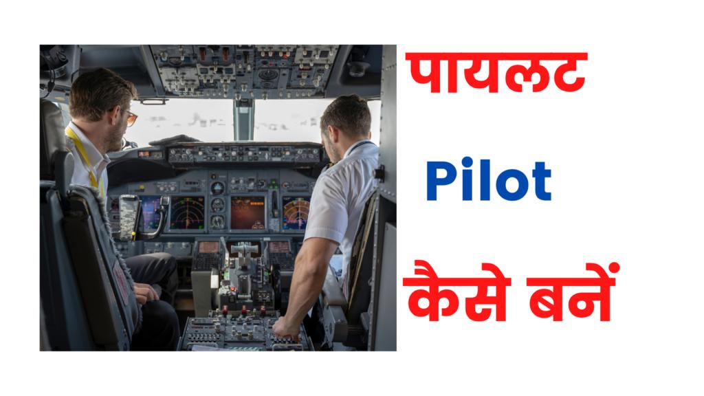पायलट (Pilot) कैसे बने