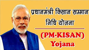 प्रधानमंत्री किसान सम्मान निधि योजना
