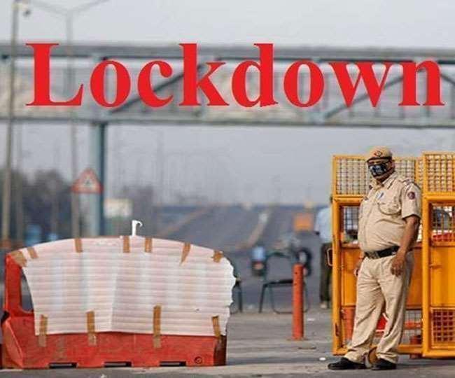 LockDown क्या है