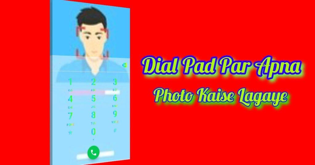 Mobile Dial Pad पर अपना फोटो कैसे लगाये
