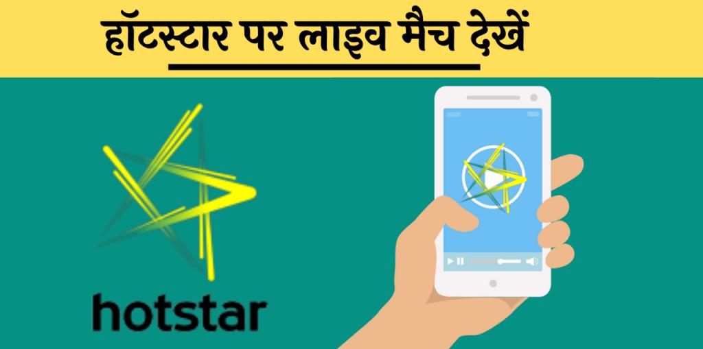मोबाइल में Live Cricket Match ऑनलाइन कैसे देखे
