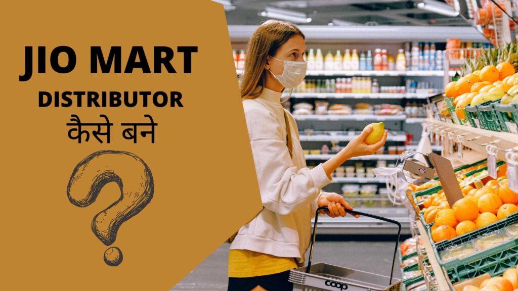 JioMart Distributor