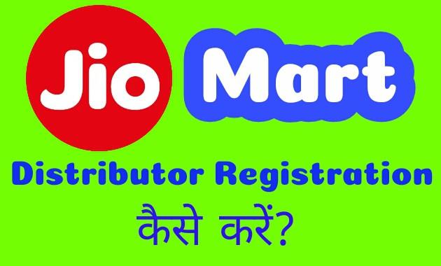 JioMart Distributor  जिओ मार्ट ऑनलाइन रजिस्ट्रेशन कैसे करें