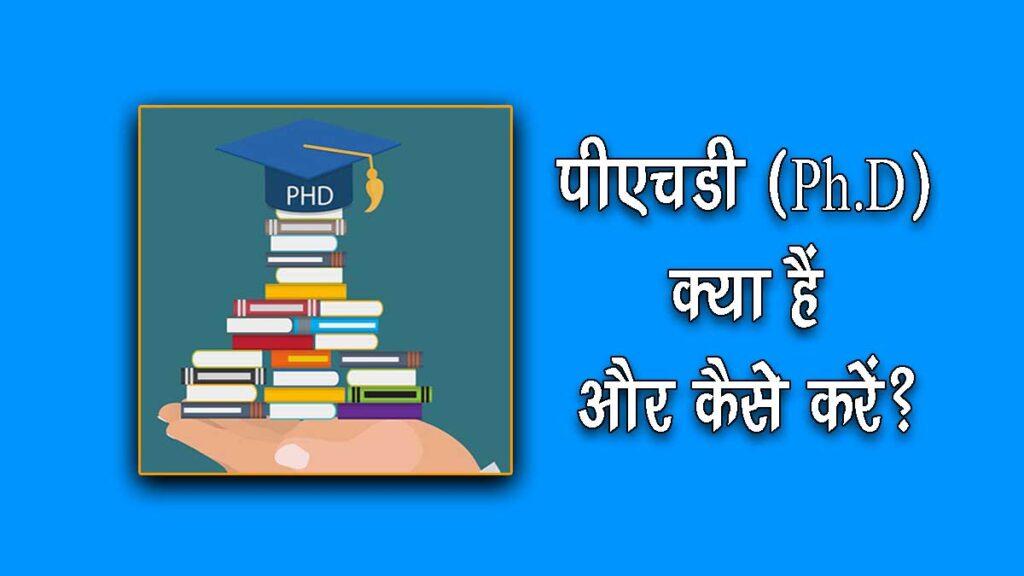 PhD की तैयारी कैसे करें