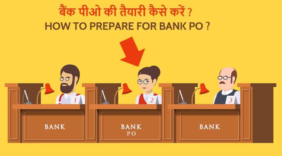 बैंक पीओ की तैयारी कैसे करें