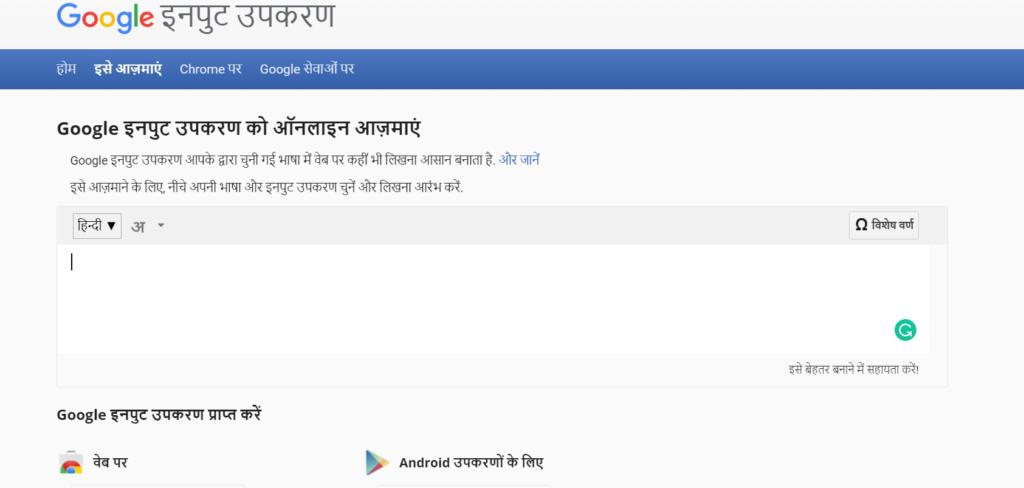 गूगल हिन्दी इनपुट टूल्स