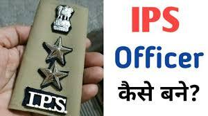 आईपीएस (IPS Officer) कैसे बने