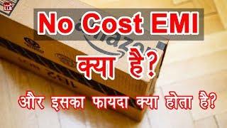 NO Cost EMI