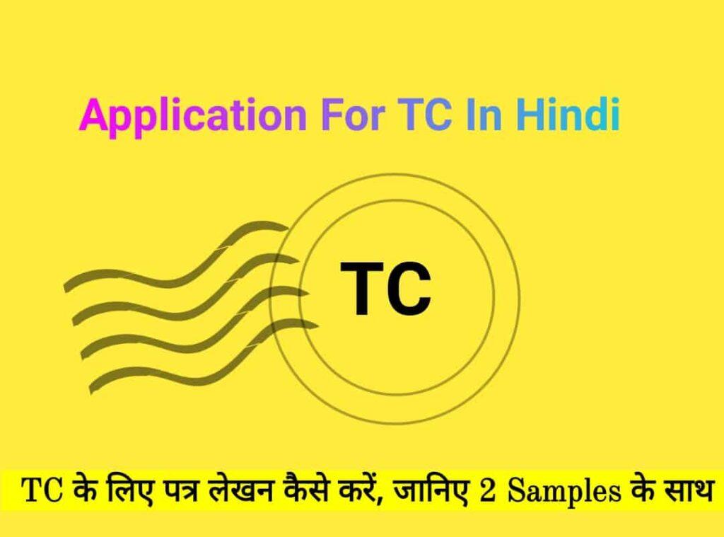 टीसी (Transfer Certificate) एप्लीकेशन कैसे लिखे